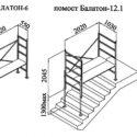 Помост Балатон-6.1